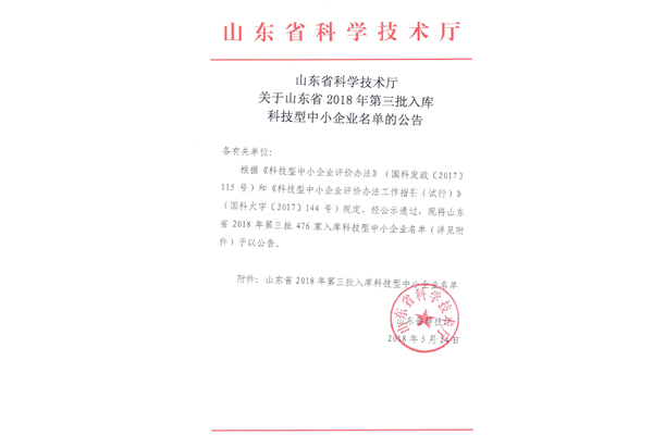 山东省科技型中小企业