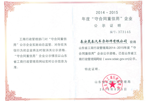 Shandong Province abiding by contract and credit enterprise