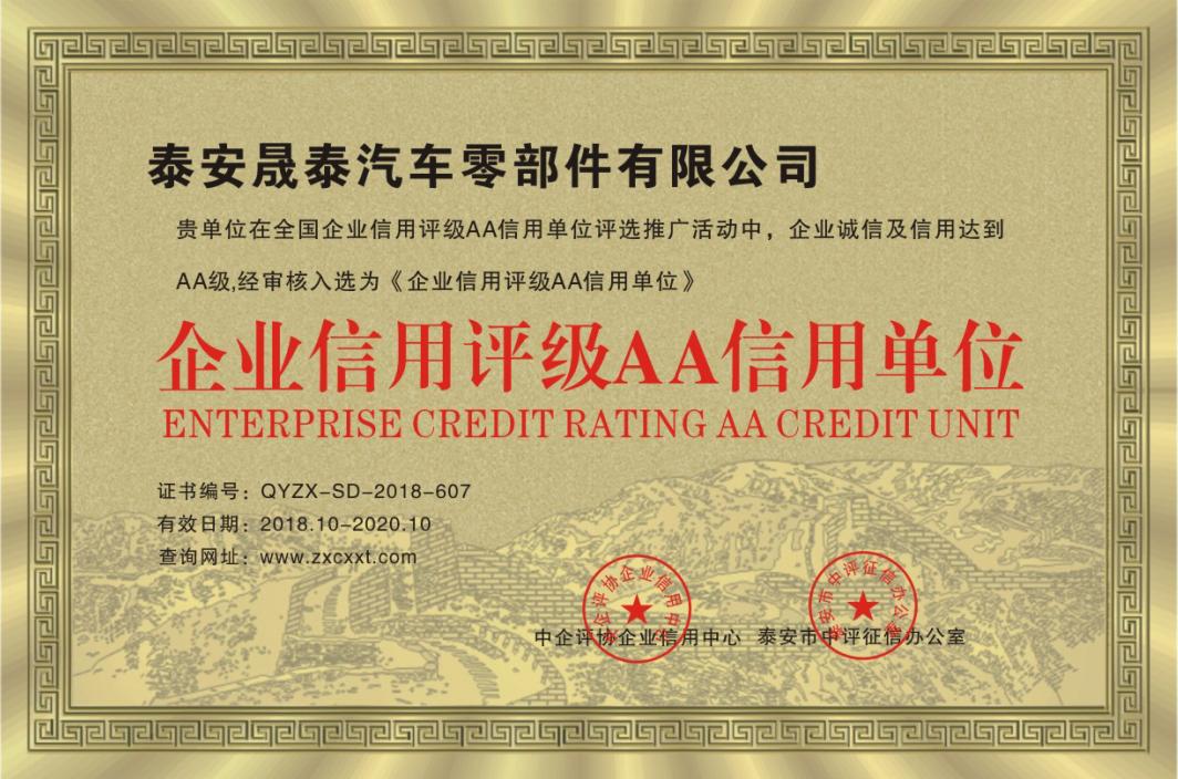 祝贺公司被中国名牌产品市场保护委员会入选为《企业信用评级AA级信用单位》